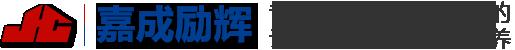 天津嘉成励辉机械设备有限公司